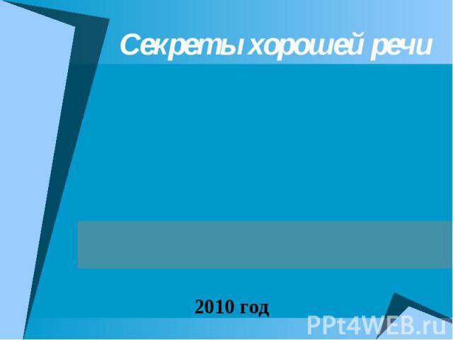 Секреты хорошей речи 2010 год