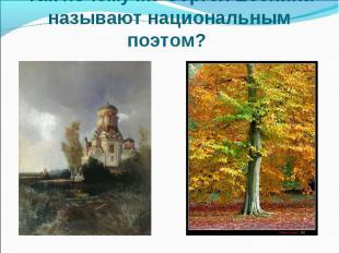 Так почему же Сергея Есенина называют национальным поэтом?
