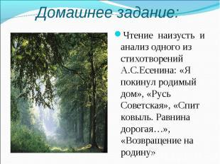 Домашнее задание:Чтение наизусть и анализ одного из стихотворений А.С.Есенина: «
