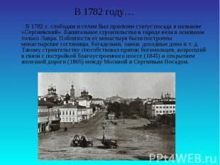В 1782 году… В 1782 г. слободам и селам был присвоен статус посада и название «С