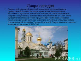 Лавра сегодняЛавра - действующий мужской монастырь, духовный центр православной