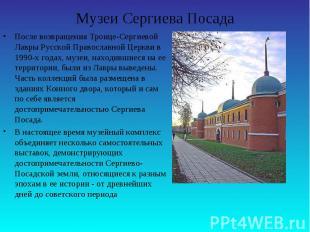 Музеи Сергиева ПосадаПосле возвращения Троице-Сергиевой Лавры Русской Православн