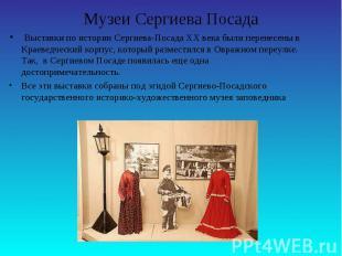 Музеи Сергиева Посада Выставки по истории Сергиева-Посада XX века были перенесен