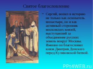 Святое благословлениеСергий, вошел в историю не только как основатель монастыря,