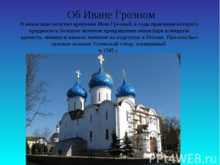 Об Иване ГрозномВ монастыре получил крещение Иван Грозный, в годы правления кото