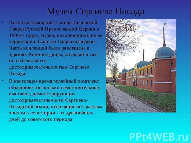 Музеи Сергиева ПосадаПосле возвращения Троице-Сергиевой Лавры Русской Православной Церкви в 1990-х годах, музеи, находившиеся на ее территории, были из Лавры выведены. Часть коллекций была размещена в зданиях Конного двора, который и сам по себе явл…