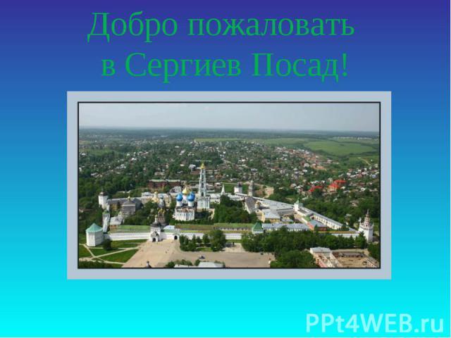 Добро пожаловать в Сергиев Посад!