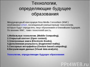 Технологии, определяющие будущее образованияМеждународный консорциум New Media C