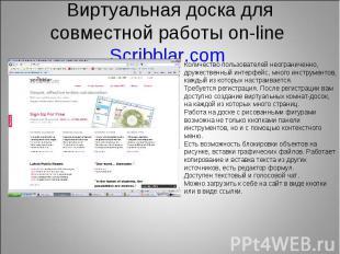 Виртуальная доска для совместной работы on-line Scribblar.com Количество пользов