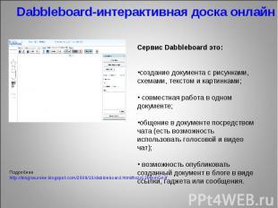 Dabbleboard-интерактивная доска онлайн Сервис Dabbleboard это:создание документа