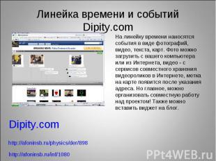 Линейка времени и событий Dipity.comНа линейку времени наносятся события в виде