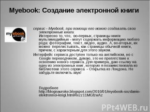 Myebook: Создание электронной книги сервис - Myebook, при помощи его можно созда