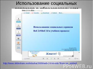Использование социальных сервисов в образовательном процессеhttp://www.slideshar