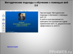 """Методические подходы к обучению с помощью веб 2.0 Презентация """"Методические подх"""