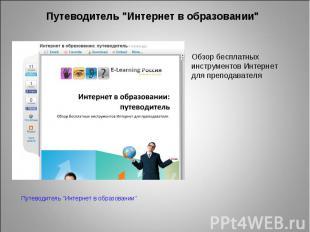 """Путеводитель """"Интернет в образовании"""" Обзор бесплатных инструментов Интернет для"""