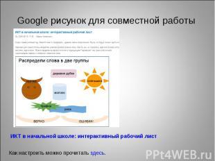 Google рисунок для совместной работы ИКТ в начальной школе: интерактивный рабочи