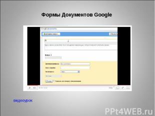 Формы Документов Google