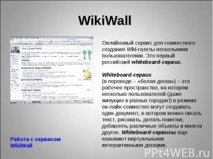 WikiWall Онлайновый сервис для совместного создания Wiki-газеты несколькими поль