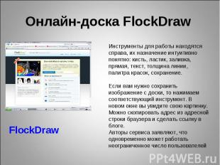 Онлайн-доска FlockDraw Инструменты для работы находятся справа, их назначение ин