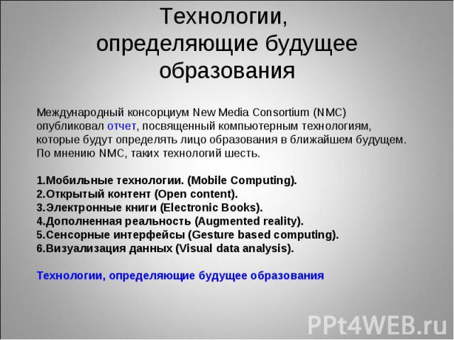 Технологии, определяющие будущее образованияМеждународный консорциум New Media Consortium (NMC) опубликовал отчет, посвященный компьютерным технологиям, которые будут определять лицо образования в ближайшем будущем. По мнению NMC, таких технологий ш…