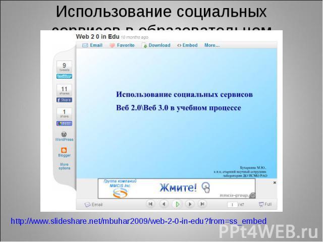 Использование социальных сервисов в образовательном процессеhttp://www.slideshare.net/mbuhar2009/web-2-0-in-edu?from=ss_embed