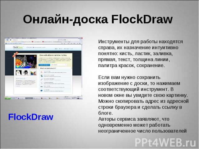 Онлайн-доска FlockDraw Инструменты для работы находятся справа, их назначение интуитивно понятно: кисть, ластик, заливка, прямая, текст, толщина линии, палитра красок, сохранение.Если вам нужно сохранить изображение с доски, то нажимаем соответствую…