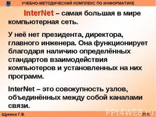 InterNet – самая большая в мире компьютерная сеть. У неё нет президента, директо