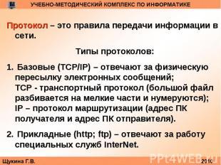 Протокол – это правила передачи информации в сети.Типы протоколов: Базовые (TCP/