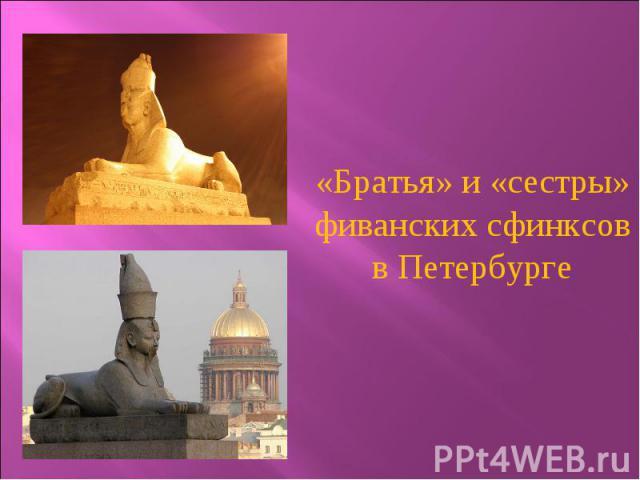 «Братья» и «сестры» фиванских сфинксов в Петербурге