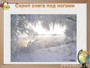 Скрип снега под ногами