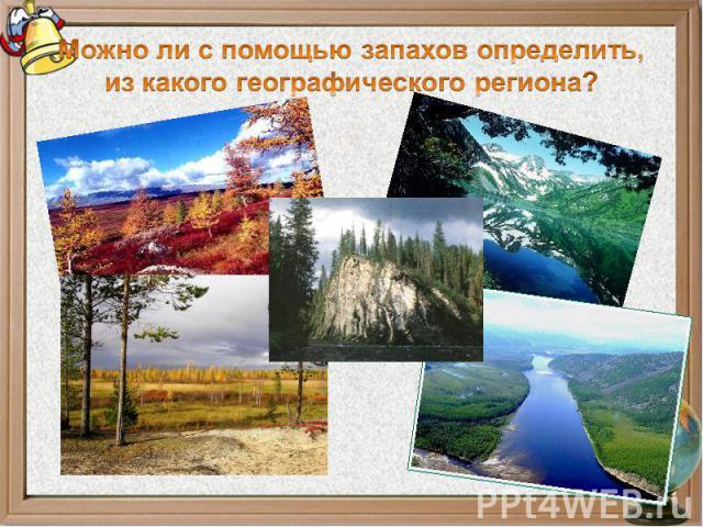 Можно ли с помощью запахов определить, из какого географического региона?