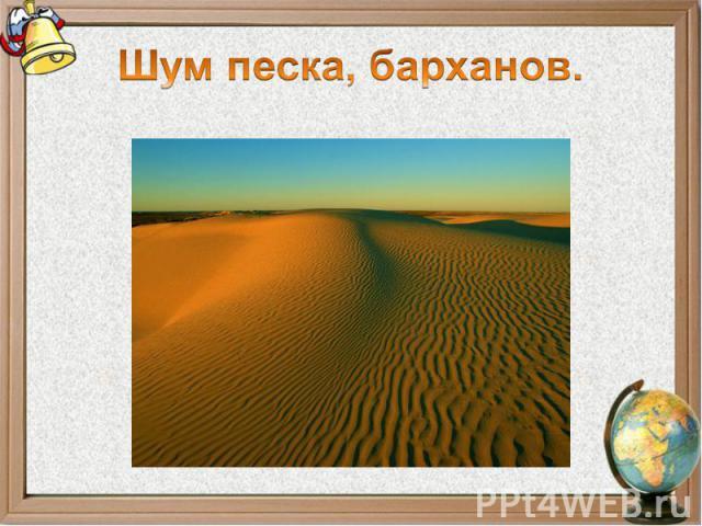 Шум песка, барханов.