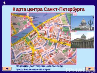 Карта центра Санкт-ПетербургаПокажите достопримечательности, представленные на к