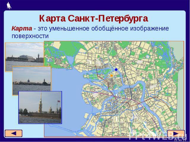 Карта Санкт-ПетербургаКарта - это уменьшенное обобщённое изображение поверхности