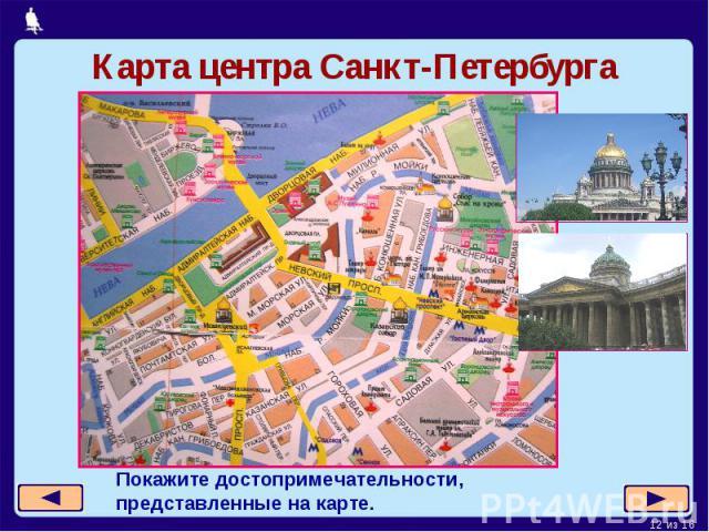 Карта центра Санкт-ПетербургаПокажите достопримечательности, представленные на карте.