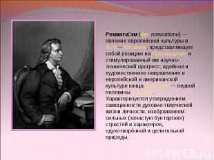 Романтизм (фр.romantisme)— явление европейской культуры в XVIII—XIXвеках, пре