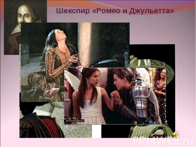 Шекспир «Ромео и Джульетта»