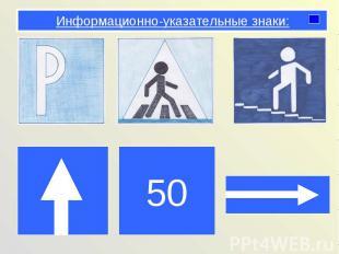 Информационно-указательные знаки: