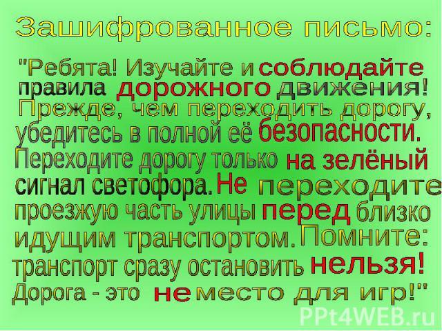 Зашифрованное письмо: