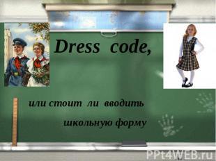 Dress code, или стоит ли вводить школьную форму