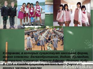 К странам, в которых существует школьная форма, можно отнести: Великобританию, И