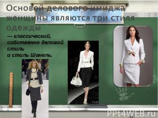 — классический, собственно деловой стиль и стиль Шанель.