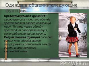 Презентационная функция заключается в том, что одежда представляет своего владел