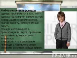 Информационная функция одежды проявляется в том, что одежда транслирует самую ра