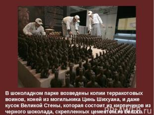 В шоколадном парке возведены копии терракотовых воинов, коней из могильника Цинь