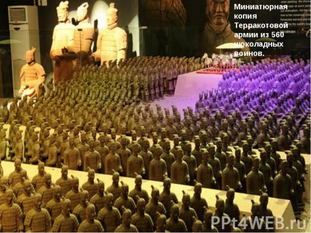 Миниатюрная копия Терракотовой армии из 560 шоколадных воинов.