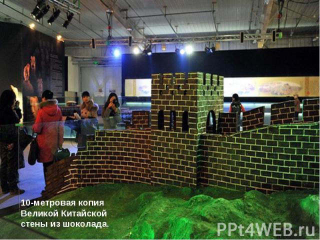 10-метровая копия Великой Китайской стены из шоколада.