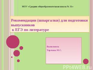 МОУ «Средняя общеобразовательная школа № 31» Рекомендации (шпаргалки) для подгот