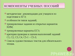 Компоненты учебных пособий методические рекомендации для учащихся по подготовке