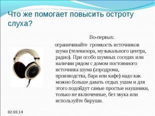 Что же помогает повысить остроту слуха? Во-первых: ограничивайте громкость источ